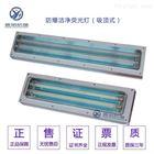 实验室无臭氧防爆紫外线杀菌灯BJY-2*40w