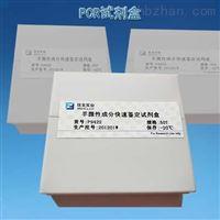 50T转基因玉米品系LY038核酸检测试剂盒