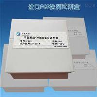 50TCaMV35S基因核酸检测试剂盒