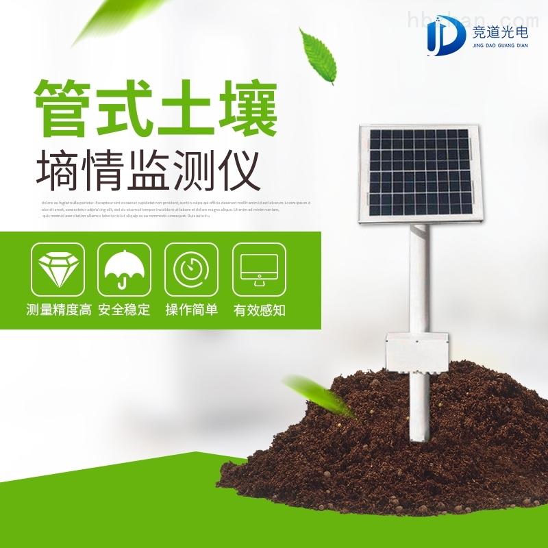 管式土壤墒情监测设备
