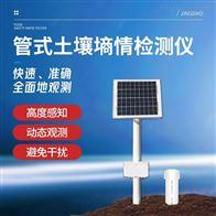 JD-TDR土壤墒情监测设备厂家