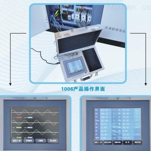交流电量综合分析仪DL-FS1006