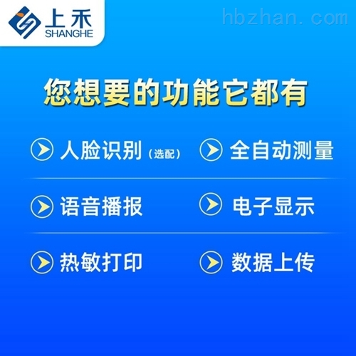 <strong><strong><strong>全自动身高体重血压一体机</strong></strong></strong>