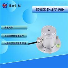 RS-UV-*-AL建大仁科 铝壳紫外线变送器