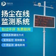 JD-YC07工地扬尘检测仪安装厂家