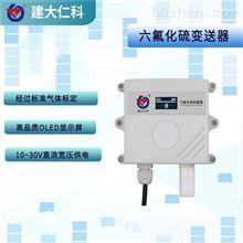 RS-SF6*-*-2/OLED建大仁科 六氟化硫变送器