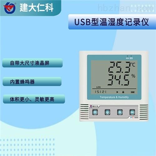 建大仁科 USB型温湿度记录仪