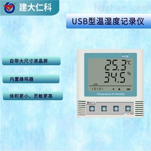 建大仁科温湿度记录仪应用于仓储、物流冷链