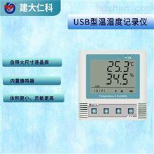 COS-03-X建大仁科温湿度记录仪应用于仓储、物流冷链