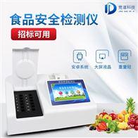 JD-SP60食品安全检测设备