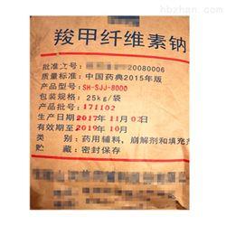 药用羧甲纤维素钠-崩解剂(稳定辅料)