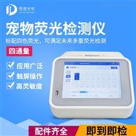 JD-CW32宠物荧光检测仪