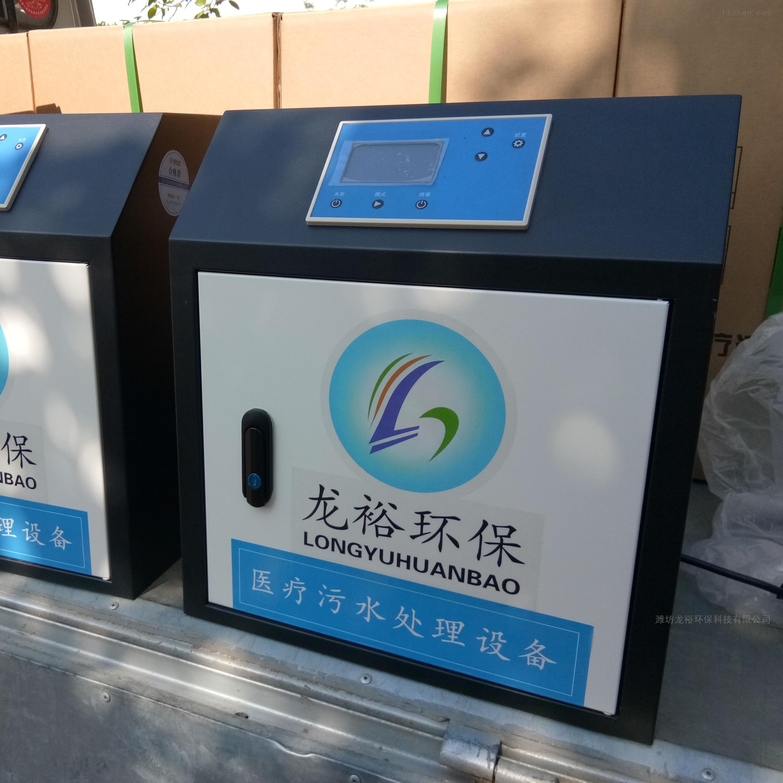 朔州个人诊所污水消毒设备