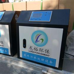 龙裕环保朔州个人诊所污水消毒设备