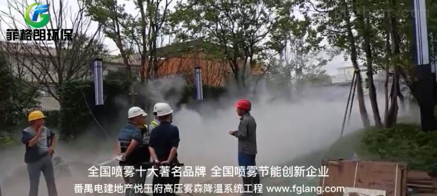 番禺电建地产洺悦玉府高压雾森降温系统工程