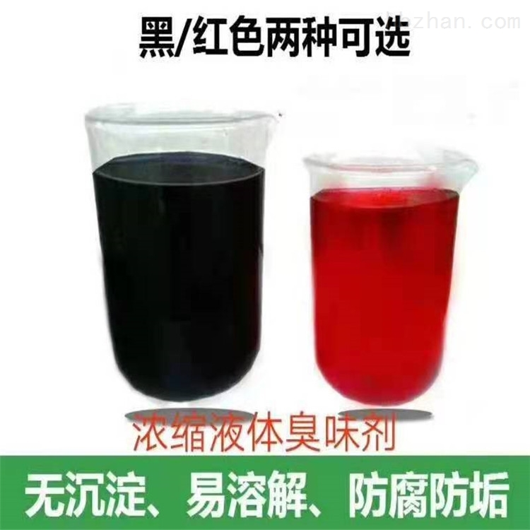 液体锅炉臭味剂出厂价格