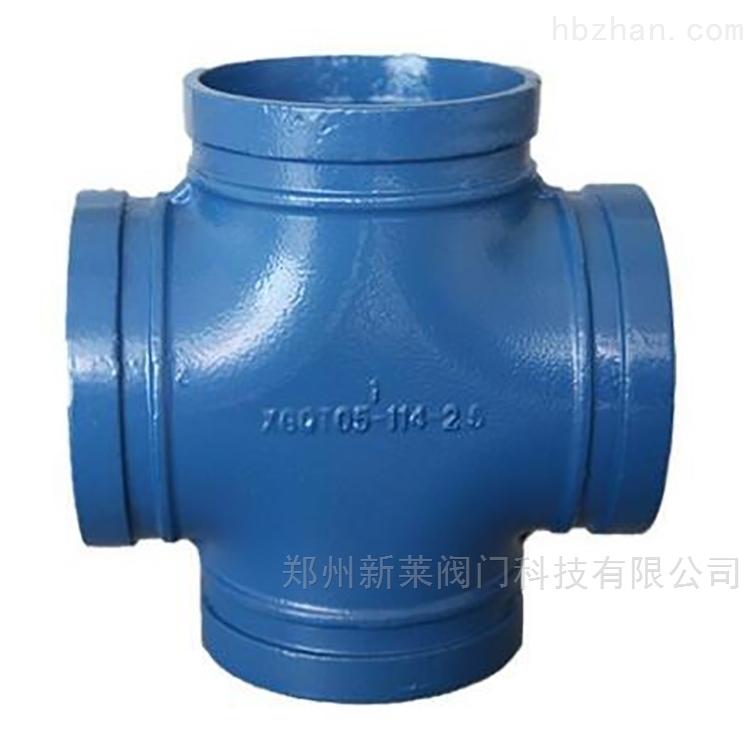 蓝色给水管用沟槽四通