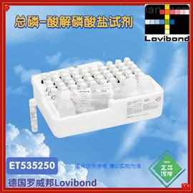 ET535250罗威邦lovibond磷酸盐试剂
