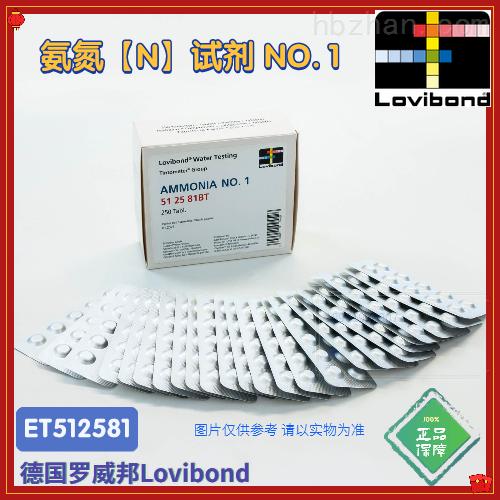 德国罗威邦No1氨氮试剂 ET517611/ET517612