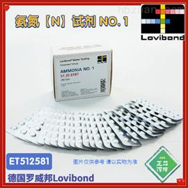ET512580/ET512581德国罗威邦No1氨氮试剂 ET517611/ET517612