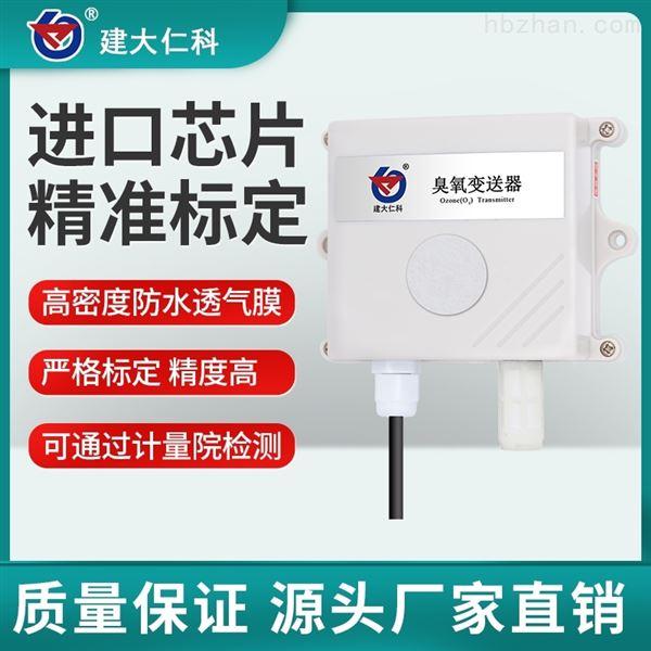 建大仁科臭氧变送器 O3浓度测量