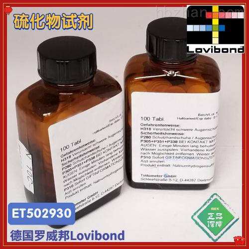 罗威邦lovibond硫化物SULFIDE No. 1试剂
