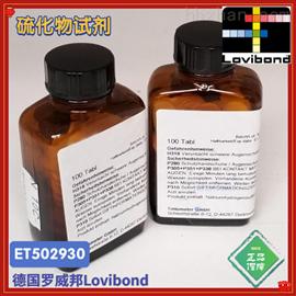 ET502930德国罗威邦lovibond硫化物SULFIDE No. 1试剂