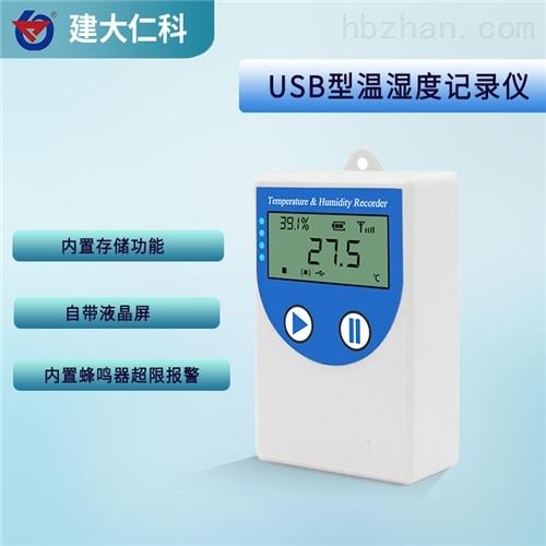 建大仁科智能温湿度监测系统