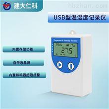 COS-04-X建大仁科智能温湿度监测系统