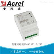AGF-AE-D/200防逆流检测仪表