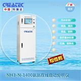 NH3-N-1400NH3-N-1400氨氮在线自动分析仪