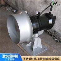 碳钢潜水搅拌器