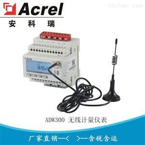 ADW300-C安科瑞无线计量仪表 多功能电能表