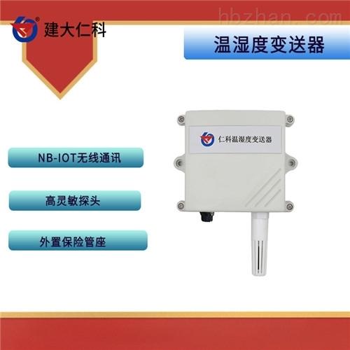 建大仁科超低功耗的新型物联网温湿度传感器