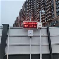 居民区公园噪声智能在线监测系统