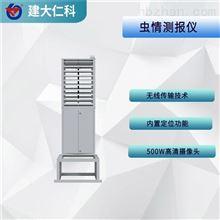 KH-CQ-4G/ETH-100建大仁科 虫情测报仪 智慧农业