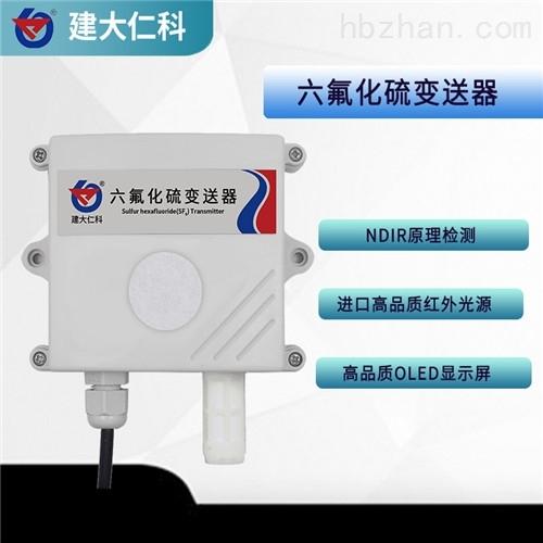 建大仁科  气体检测仪六氟化硫变送器