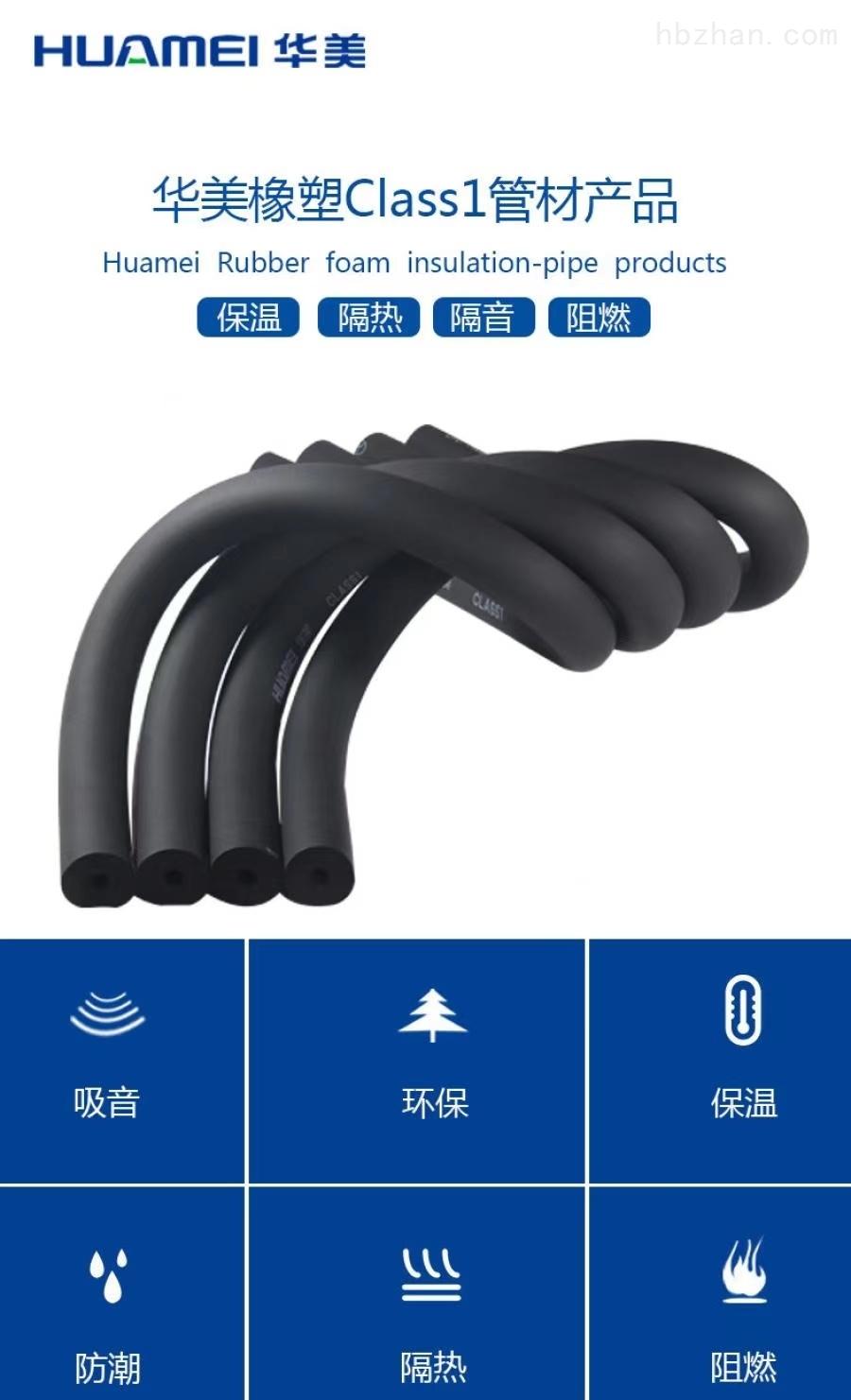 空调橡塑保温管 b1级橡塑管