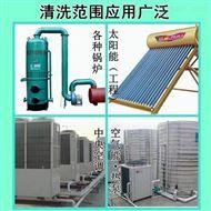 HB-100循环水锅炉管道清洗除垢剂厂家