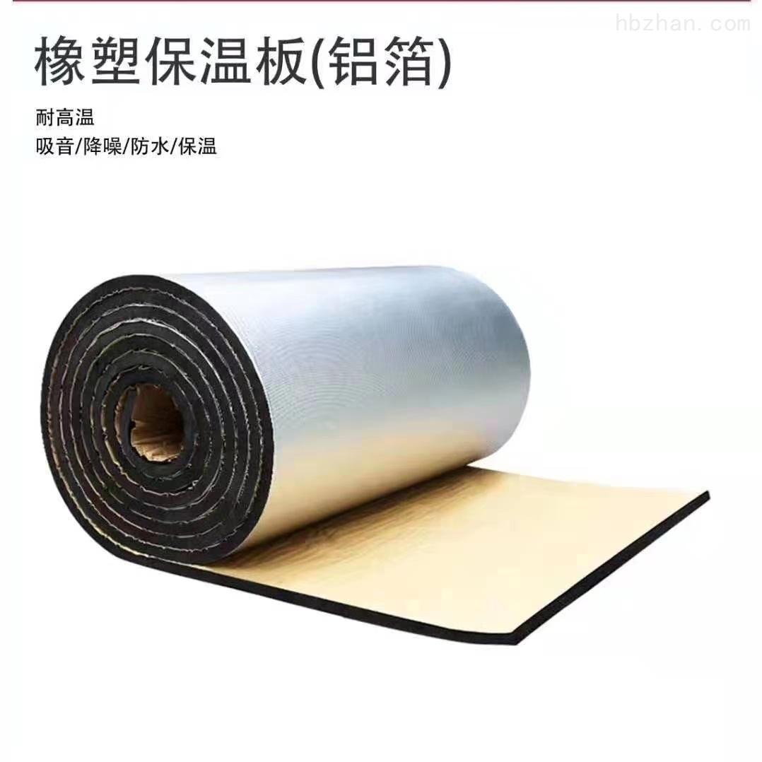 防火复合铝箔橡塑板b1级橡塑保温板