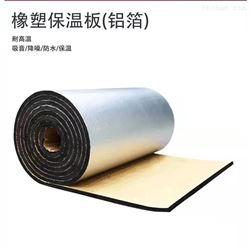b2级铝箔复合橡塑保温棉板