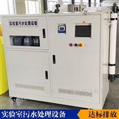 實驗室廢水處理設備