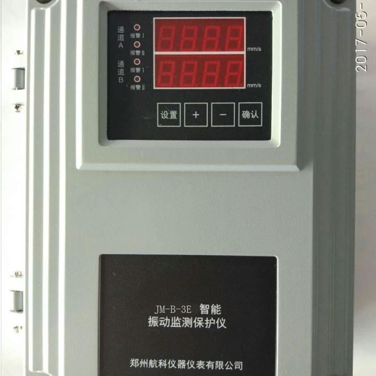 智能振动烈度监测保护仪SDJ-3L