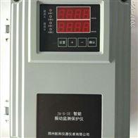 HZD-W挂壁式智能振动监测保护仪