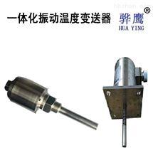 MT-3C型振动温度传感器
