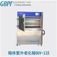全自动|材料|箱体|紫外光老化试验箱OUV-115