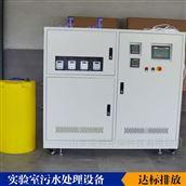 智能實驗室廢水處理設備