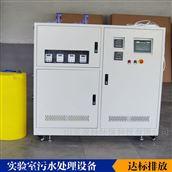 化工金屬實驗室污水處理設備