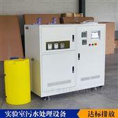 化工金屬實驗室廢水處理設備