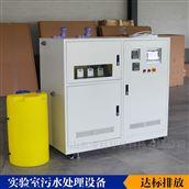 化驗室污水處理設備